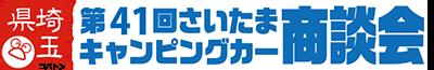 さいたまキャンピングカー商談会 ロゴ